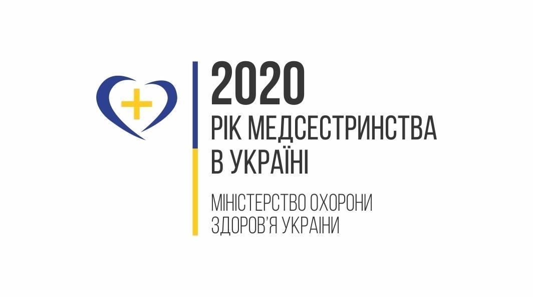 медсестринство 2020 укр.